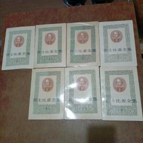莎士比亚全集1、3、4、5、6、7、8(7本合售)