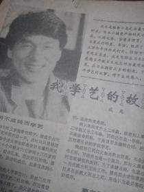 成龙报道 港台明星报道,四面 以前的黄版纸,文字图片清晰,怀旧气息。