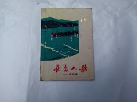 长岛人歌  诗歌集