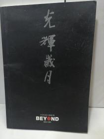 光辉岁月BEYOND 1983-1991