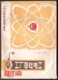 云南人民出版社【工厂基础电工】宋东生编,1980.7第一版,1980.7第一次印刷,32开,420页
