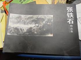 张铁石 精品集 中国当代著名山水画家