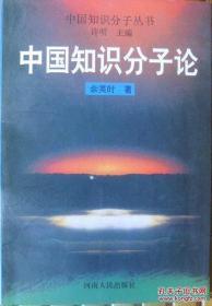 中国知识分子论 大32开 平装本 余英时 著 河南人民出版社 1997年1版1印 私藏 全新品相
