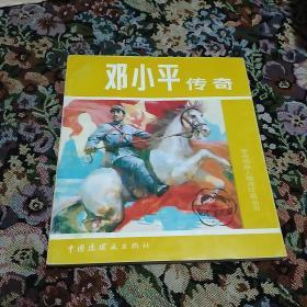 邓小平传奇(馆藏)