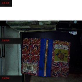 【欢迎下单!】西游记 下 中国古典文学名著丛书[明]吴承恩太白文