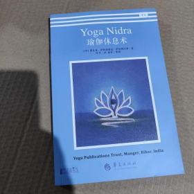 瑜伽休息术