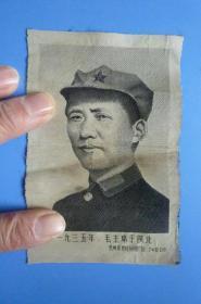 文革时期 毛泽东丝织照相《一九三五年 毛泽东于陕北》(杭州东方红红织厂制)【7×10公分】