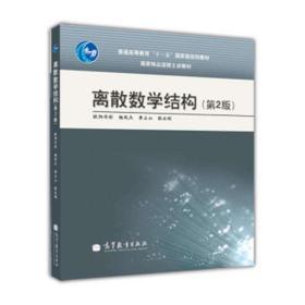离散数学结构-第2版