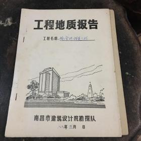 工程地质报告:绳金塔修复工程
