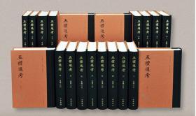 五礼通考(布脊精装·繁体竖排·全20册)