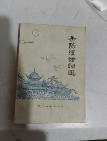 岳阳楼诗词选.