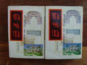 圆明园 (上下两册全) 清代档案历史