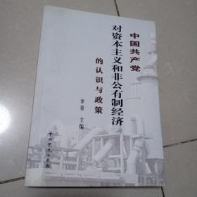 中国共产党对资本主义和非公有制经济的认识与政策