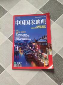 中国国家地理(2020江苏高考学子专阅)