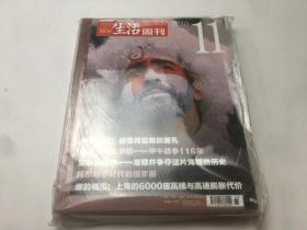 三联生活周刊2010年11月