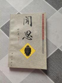 闻思――金陵刻经处130周年纪念专辑