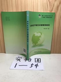 博士家园系列丛书:城市矿产再生资源循环利用