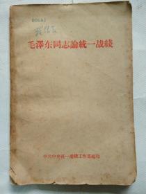 毛泽东同志论统一战线(中共中央统一战线工作部1961年10月编印)