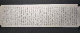 管峻书法一副 楷书精品,尺寸80/24厘米,保真!