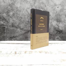 绝版| 杜维明作品系列  新加坡的挑战:新儒家伦理与企业精神(精装)