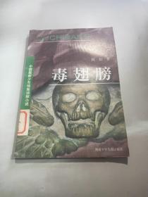 毒翅膀--中国最新少年惊险侦探小说