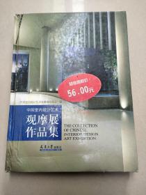 中国室内设计艺术观摩展作品   原版库存    精装16开(有少量水渍印)