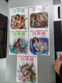 5本玛蒂娜合售 一个优雅女孩的成长故事