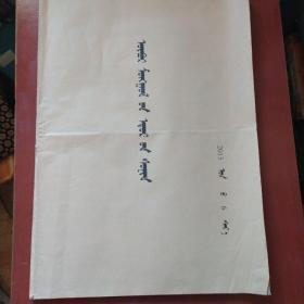 蒙文版《内蒙古日报》合订版 2013年6月份全 彩板 2开 私藏 品佳 书品如图
