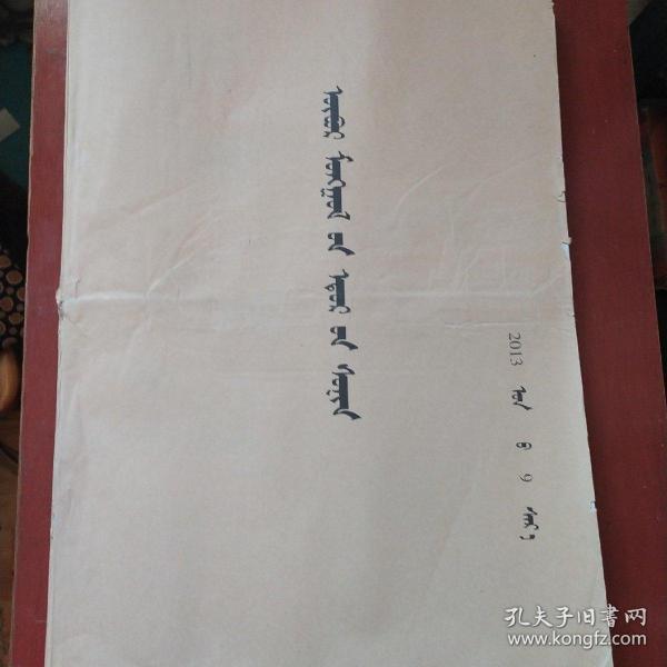 蒙文版《内蒙古日报》合订版 2013年9月份全 彩板 2开 私藏 品佳 书品如图