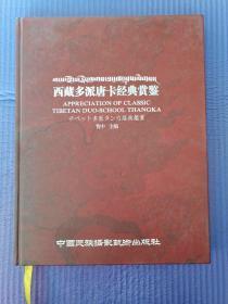 西藏多派唐卡经典赏鉴