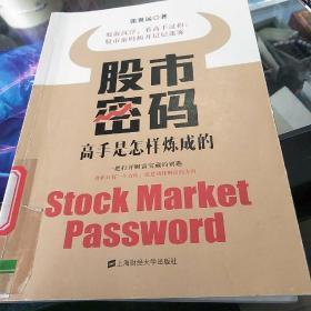 股市密码高手是怎样炼成的  馆藏  品如图