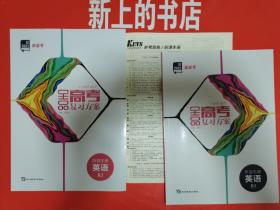 全品高考复习方案英语听课手册+作业手册(RJ)