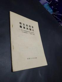 奇文共欣赏毒草共锄之邓小平授意炮制的《论总纲》、《汇报提纲》、《条例》选批