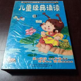 老光盘……儿童经典诵读 6碟装VCD(带塑封)