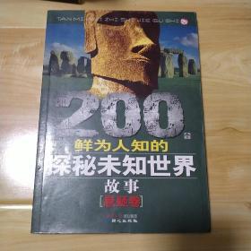 200个鲜为人知的探秘未知世界故事(悬疑卷)