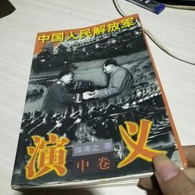中国人民解放军演义 中
