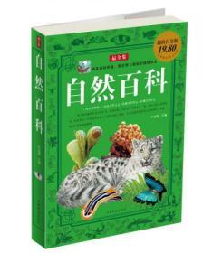正版二手  自然百科(最全集)朱亚娥  编  9787511311887
