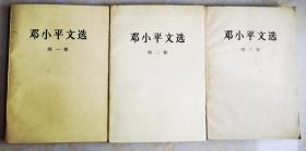 邓小平文选 (三卷全)