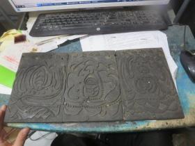 清代江西永丰欧阳氏家谱的印板三块,雕工精湛,存于3楼东