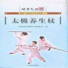 健身气功:太极养生杖(挂图)