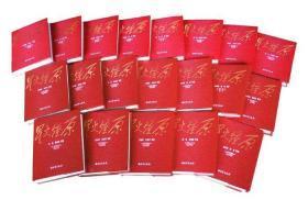 正版现货 星火燎原全集(1-20册) 平装   全装全二十册 革命英雄长征红色经典革命回忆录故事