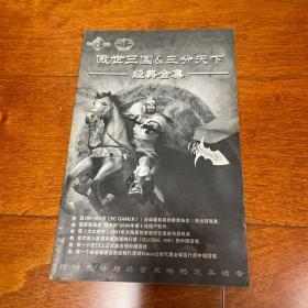傲世三国 三分天下 傲世三国 三分天下 游戏 使用 手册 说明书 无CD光盘