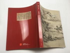 嘉德四季 中国书画【九】