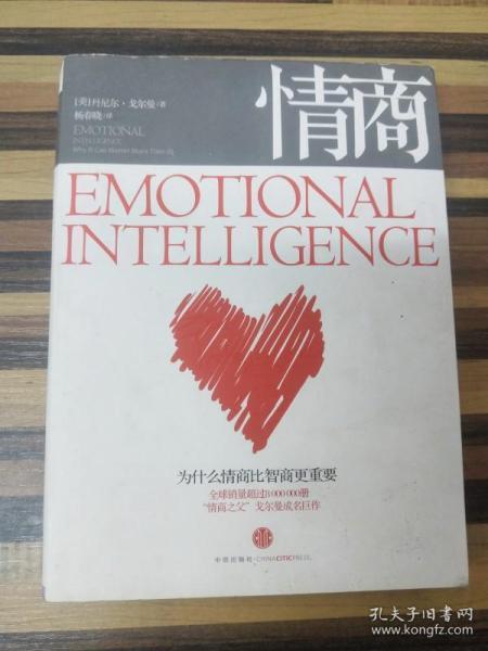 情商:为什么情商比智商更重要