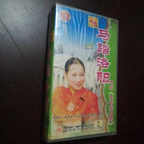 老光盘……河南坠子:《马踏洛阳》又名《单官保投亲》(胡中花演唱)8碟装VCD