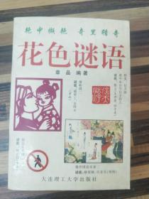 ER1094804 花色谜语--古今趣味谜语系列丛书【一版一印】