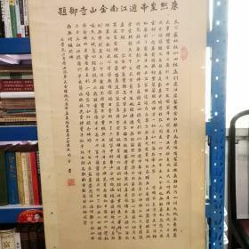 三尺中堂书法