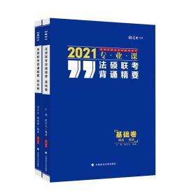 2021专业课法硕联考背诵精要·基础卷  刑法·民法