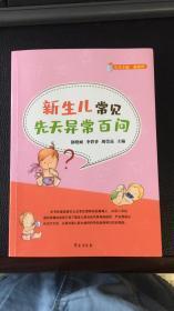 新生儿常见先天异常百问(版权方出售,保证正版现货,一版一印)