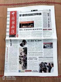 中国书画报2009、63期、8版全